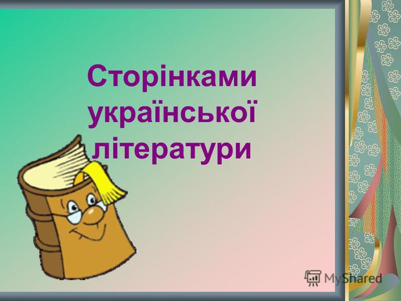 Сторінками української літератури