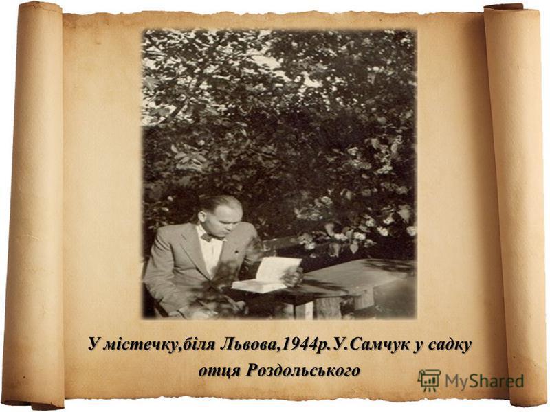 У містечку,біля Львова,1944р.У.Самчук у садку отця Роздольського