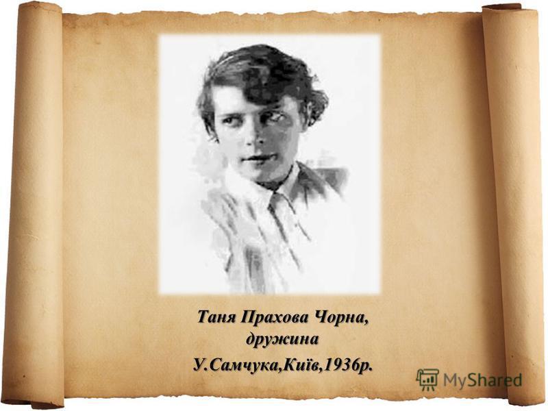 Таня Прахова Чорна, дружина У.Самчука,Київ,1936р.