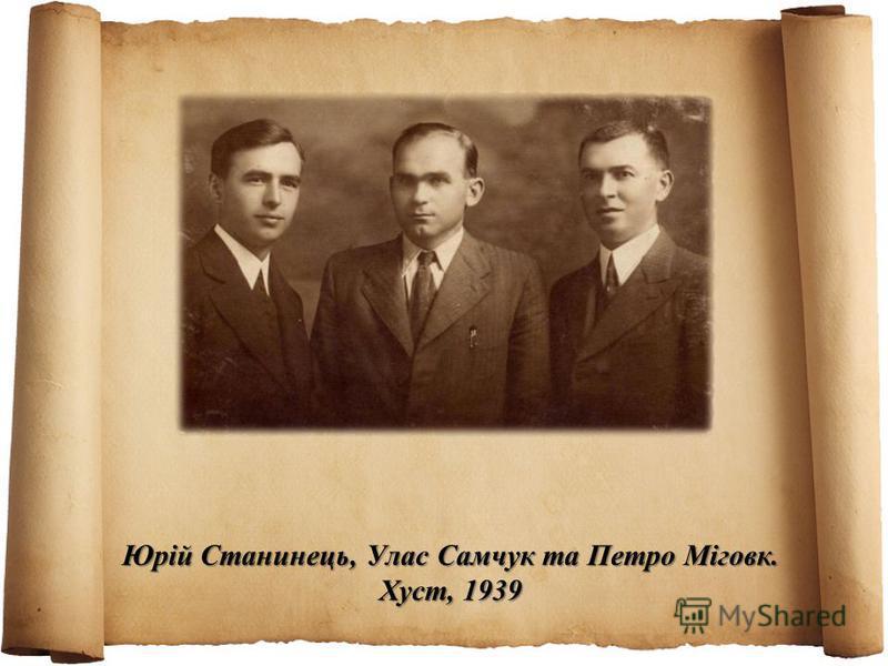 Юрій Станинець, Улас Самчук та Петро Міговк. Хуст, 1939