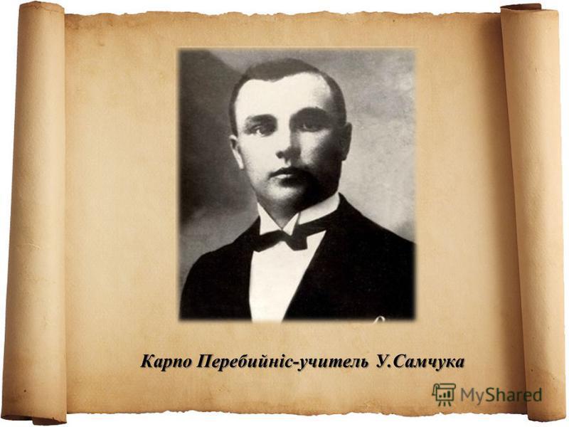 Карпо Перебийніс-учитель У.Самчука