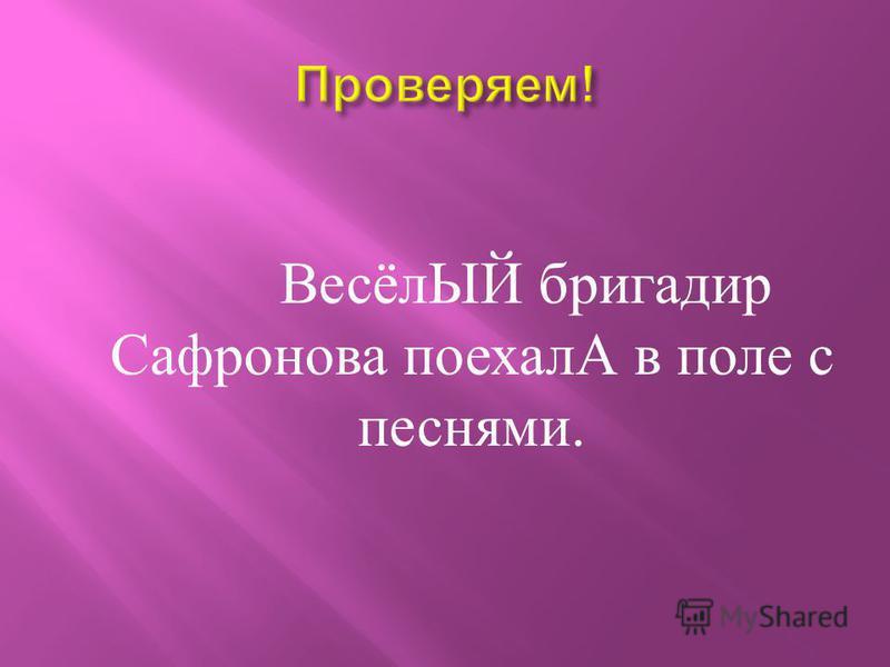 ВесёлЫЙ бригадир Сафронова поехалА в поле с песнями.