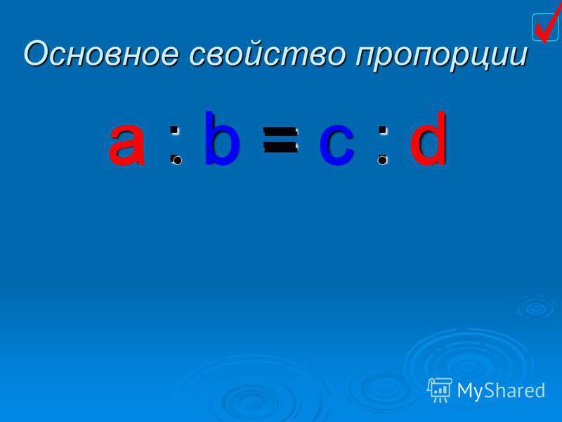 Основное свойство пропорции a : b = c : d adbc