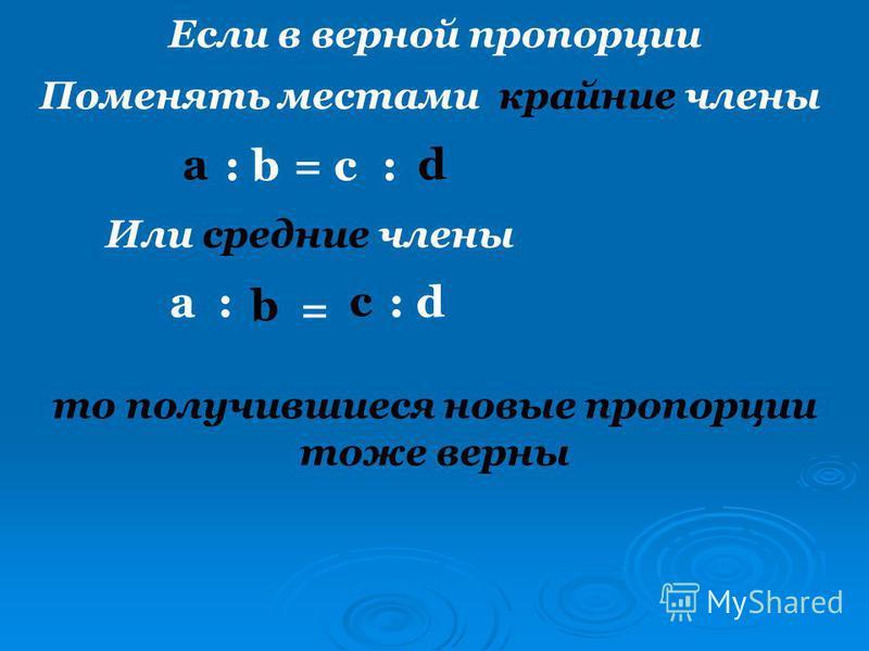 =::b da: с = : Если в верной пропорции Поменять местами крайние члены Или средние члены то получившиеся новые пропорции тоже верны ad b с
