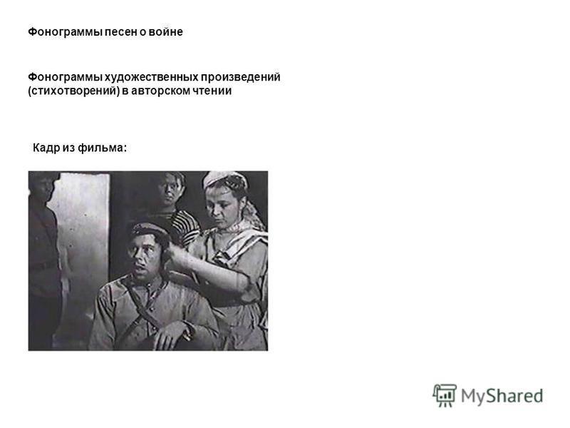 Фонограммы песен о войне Фонограммы художественных произведений (стихотворений) в авторском чтении Кадр из фильма: