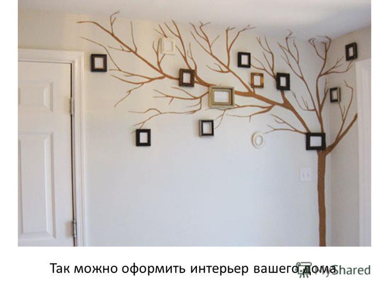 Так можно оформить интерьер вашего дома