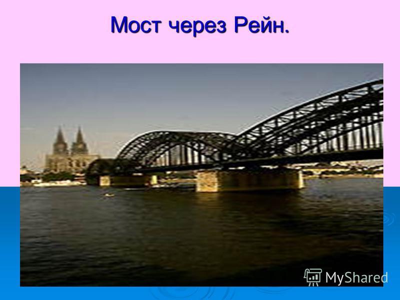 Мост через Рейн.
