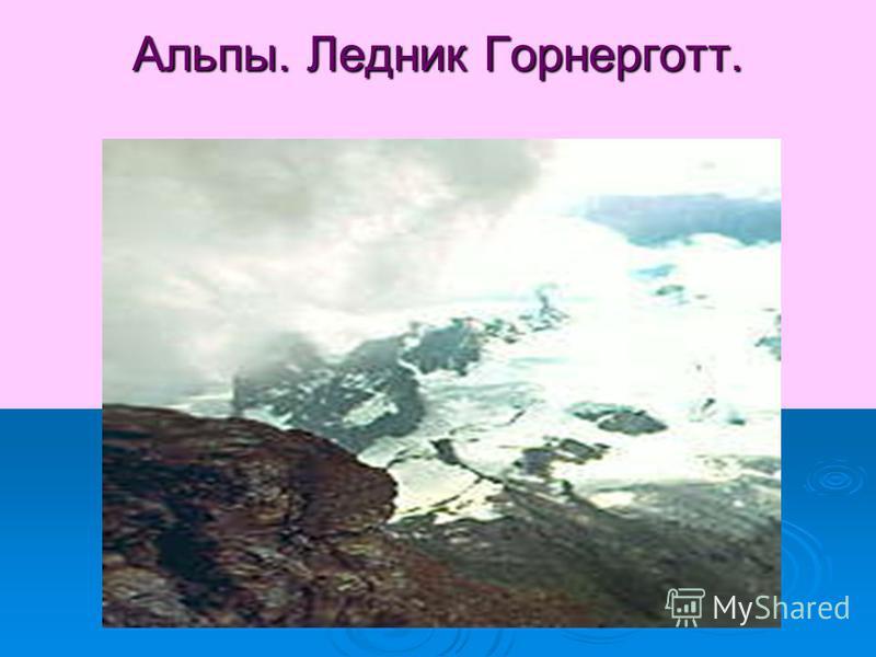 Альпы. Ледник Горнерготт.