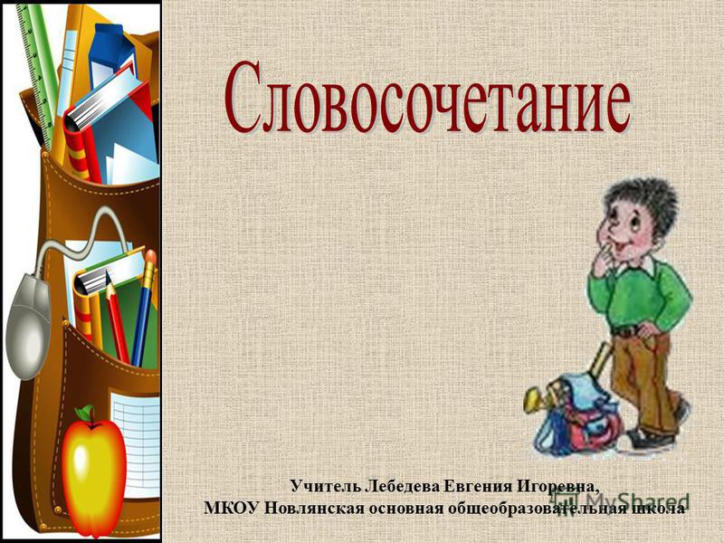 Учитель Лебедева Евгения Игоревна, МКОУ Новлянская основная общеобразовательная школа