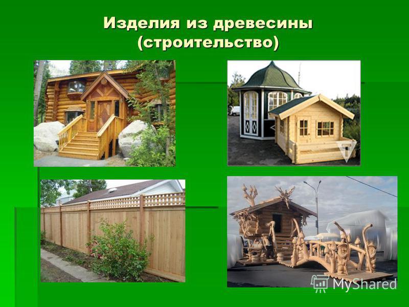 Изделия из древесины (строительство)