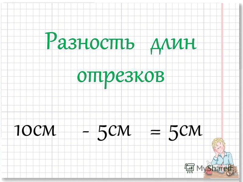 10 см 5 см -=
