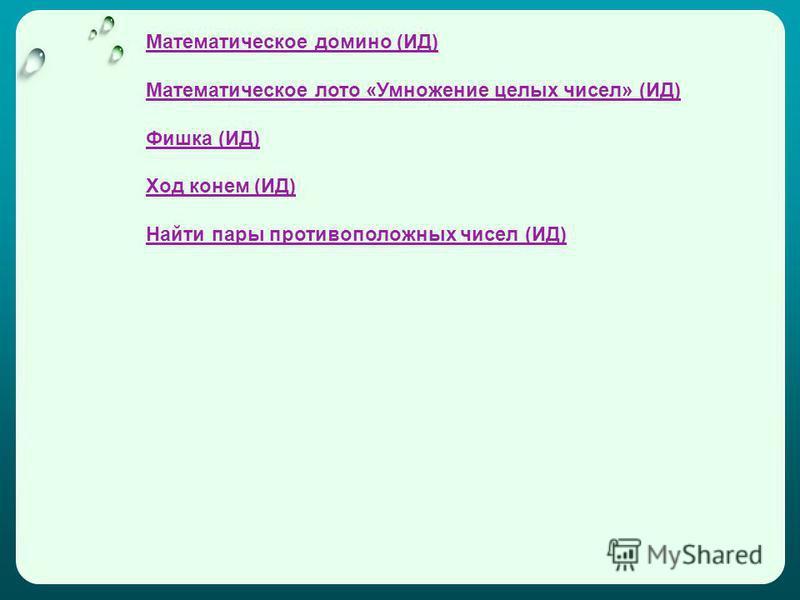 Математическое домино (ИД) Математическое лото «Умножение целых чисел» (ИД) Фишка (ИД) Ход конем (ИД) Найти пары противоположных чисел (ИД)