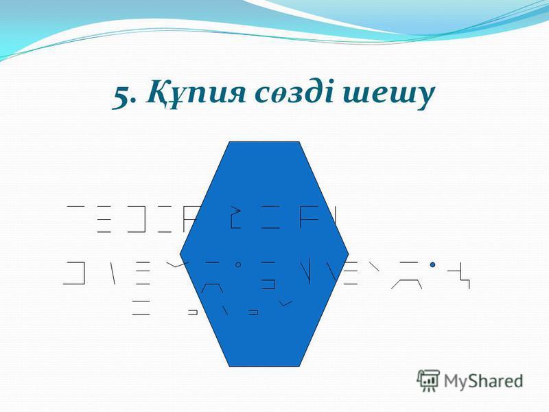 4. Биоинтернет Ә р о қ ушы бір с ұ ра қ тан с ұ ра қ т ү зеді? Мысалы: А1-В1, В2-Д1