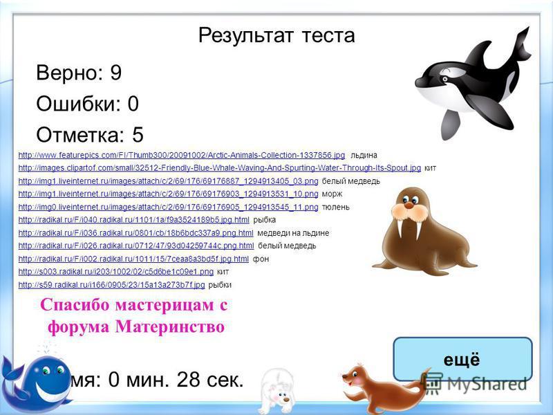 Результат теста Верно: 9 Ошибки: 0 Отметка: 5 Время: 0 мин. 28 сек. ещё http://img1.liveinternet.ru/images/attach/c/2/69/176/69176887_1294913405_03.pnghttp://img1.liveinternet.ru/images/attach/c/2/69/176/69176887_1294913405_03. png белый медведь http