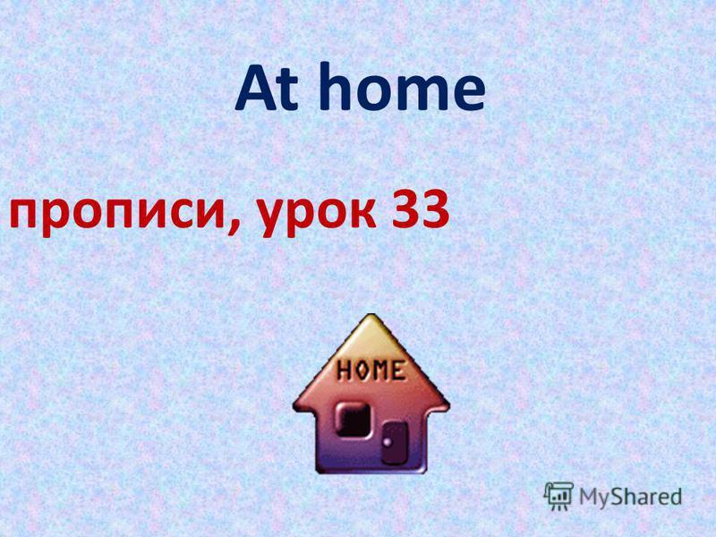 At home прописи, урок 33