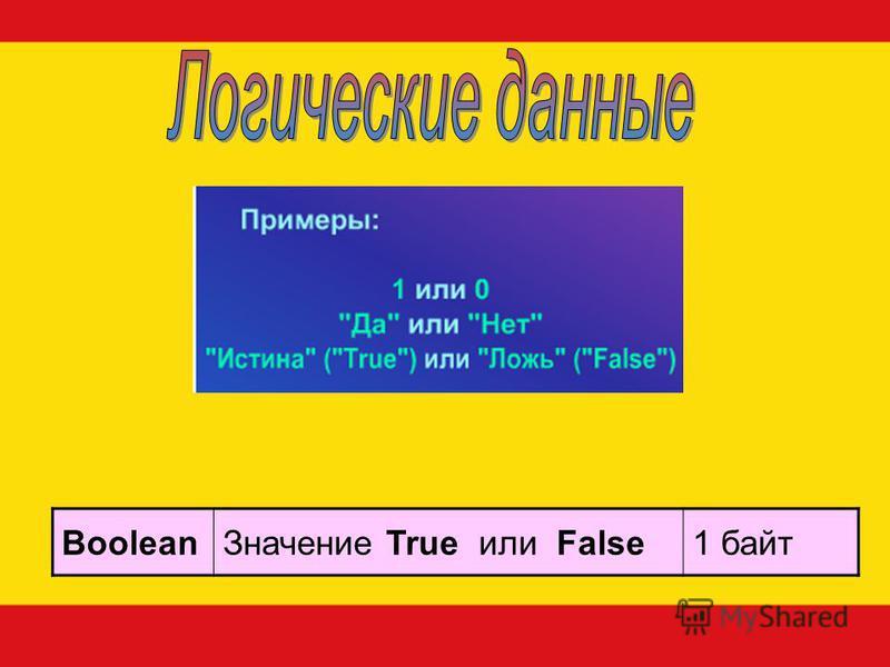 Boolean Значение True или False1 байт
