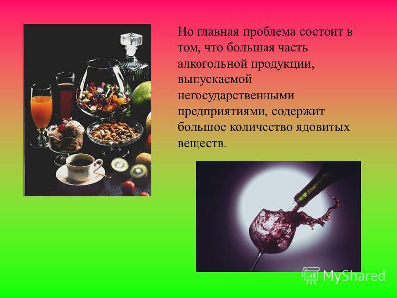 При систематическом употреблении алкоголя развивается опасная болезнь – алкоголизм. Алкоголизм опасен для здоровья чело- века, но он излечим, как и многие другие болезни.