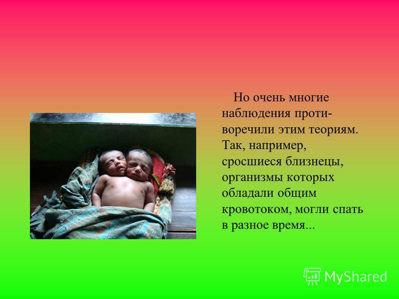 Сон. Сновидения. Гипноз У людей и животных сон и бодрствование ритмично сменяют друг друга.