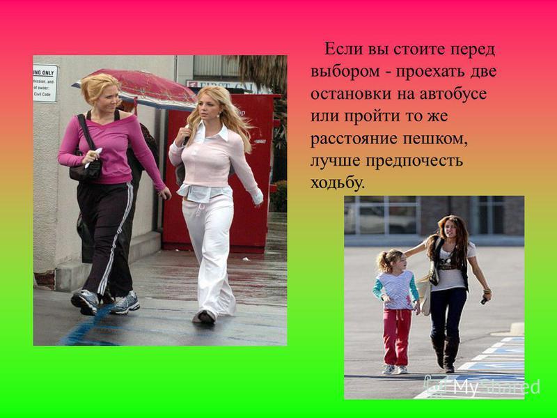 Физическими упражнениями старайтесь заниматься понемногу, каждый день. Bажно варьировать упражнения. Если вы чувствуете, что какой-то комплекс не приносит вам удовольствия, просто откажитесь от него и попробуйте что - нибудь другое. Можно заниматься