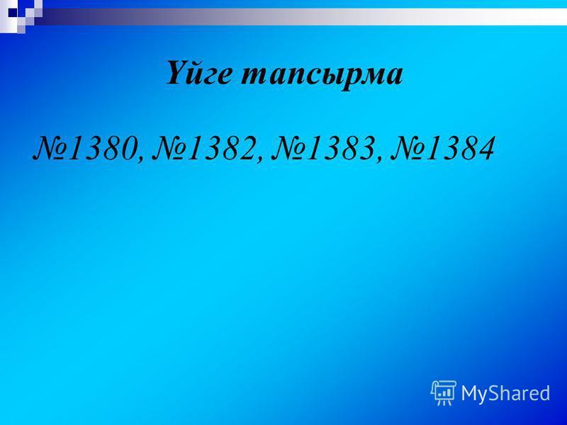 Үйге тапсырма 1380, 1382, 1383, 1384