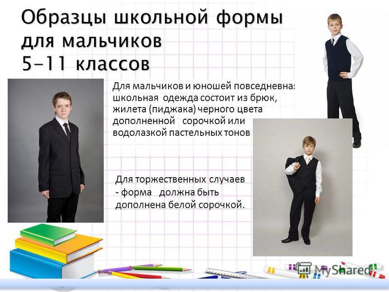 Для мальчиков и юношей повседневная школьная одежда состоит из брюк, жилета (пиджака) черного цвета дополненной сорочкой или водолазкой пастельных тонов Образцы школьной формы для мальчиков 5-11 классов Для торжественных случаев - форма должна быть д