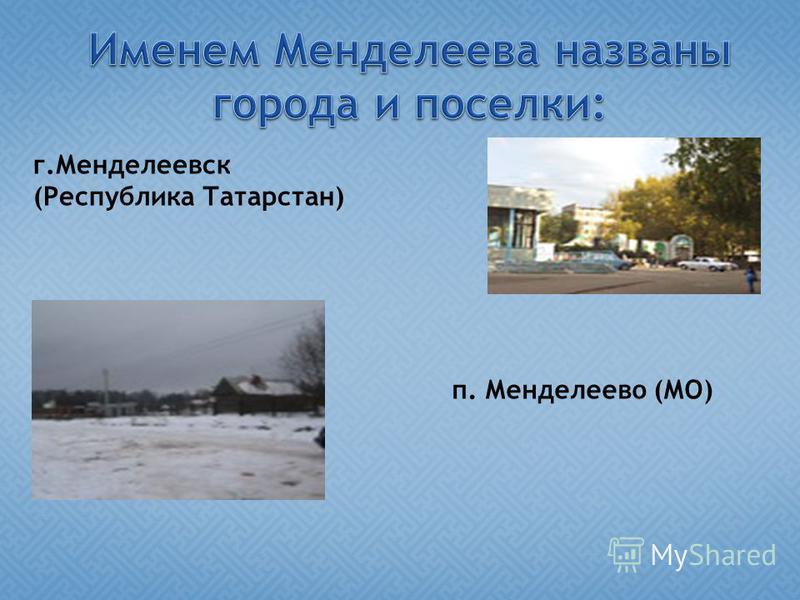г.Менделеевск (Республика Татарстан) п. Менделеево (МО)