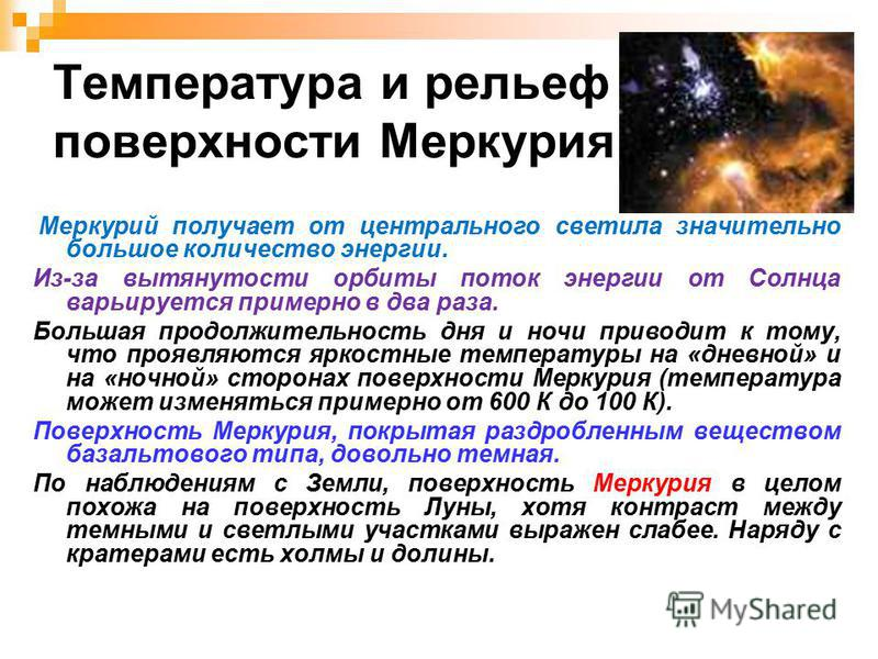 Температура и рельеф поверхности Меркурия Меркурий получает от центрального светила значительно большое количество энергии. Из-за вытянутости орбиты поток энергии от Солнца варьируется примерно в два раза. Большая продолжительность дня и ночи приводи