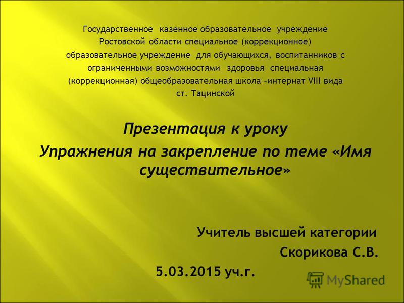 Государственное казенное образовательное учреждение Ростовской области специальное (коррекционное) образовательное учреждение для обучающихся, воспитанников с ограниченными возможностями здоровья специальная (коррекционная) общеобразовательная школа