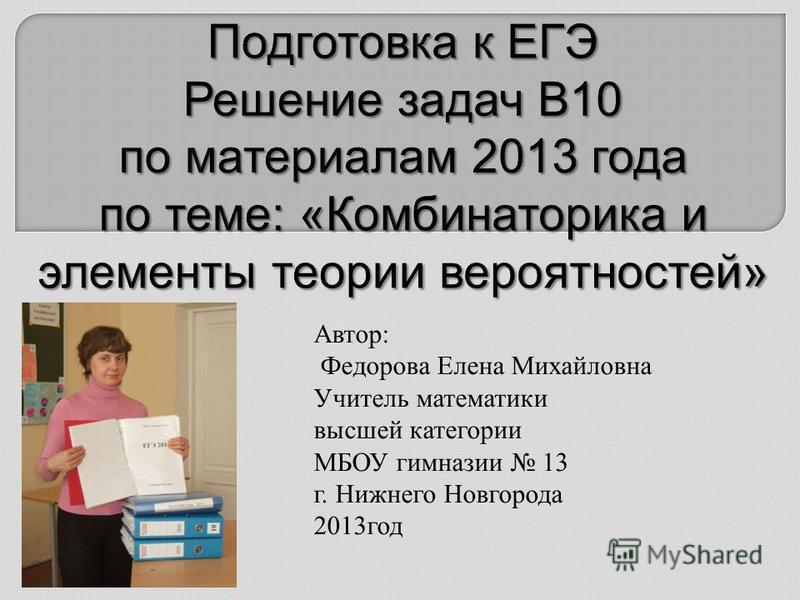Автор: Федорова Елена Михайловна Учитель математики высшей категории МБОУ гимназии 13 г. Нижнего Новгорода 2013 год