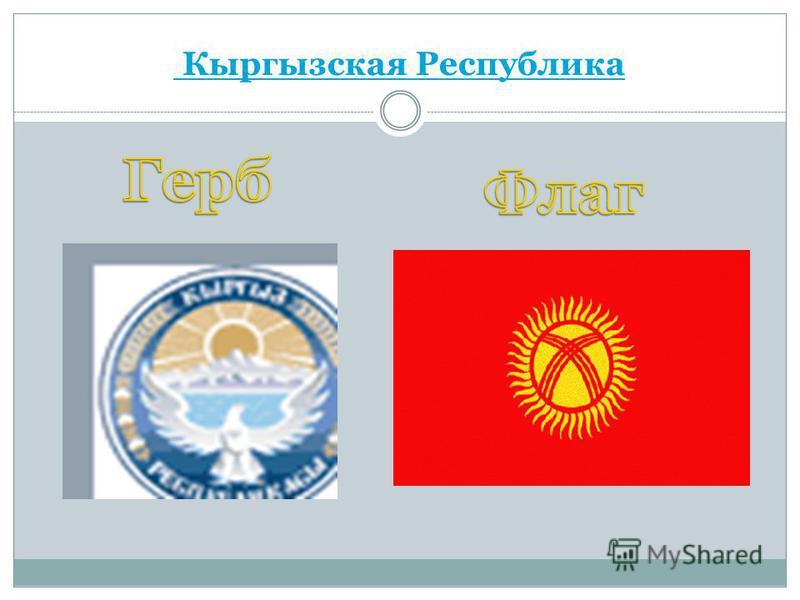 Кыргызская Республика