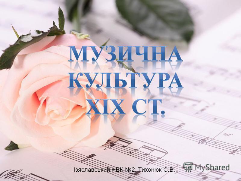 Ізяславський НВК 2, Тихонюк С.В.