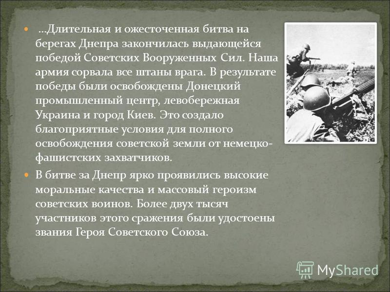 ...Длительная и ожесточенная битва на берегах Днепра закончилась выдающейся победой Советских Вооруженных Сил. Наша армия сорвала все штаны врага. В результате победы были освобождены Донецкий промышленный центр, левобережная Украина и город Киев. Эт