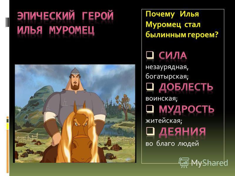 Презентацию на тему победы российского богатыря ильи муромца