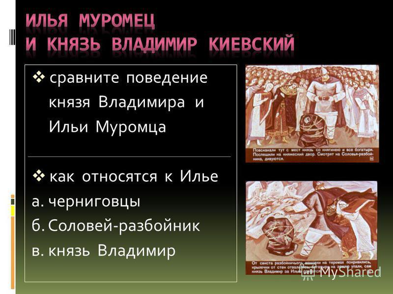 сравните поведение князя Владимира и Ильи Муромца как относятся к Илье а. черниговцы б. Соловей-разбойник в. князь Владимир