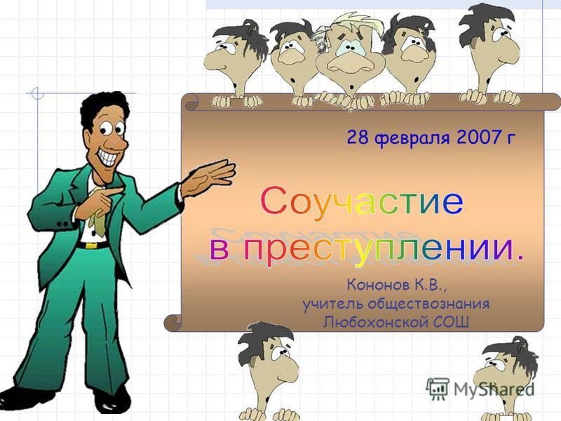 28 февраля 2007 г Кононов К.В., учитель обществознания Любохонской СОШ