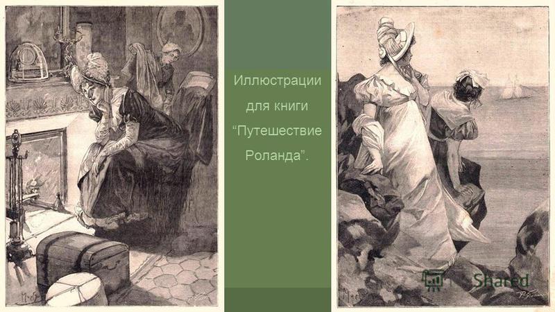 Иллюстрации для книги Путешествие Роланда.
