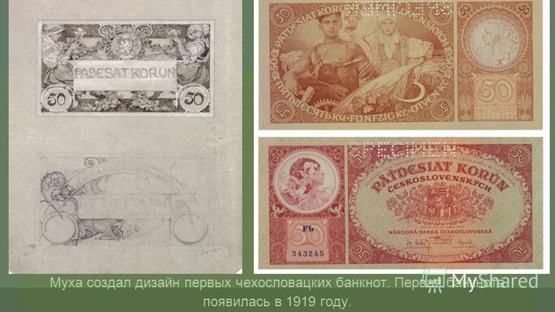 Муха создал дизайн первых чехословацких банкнот. Первая банкнота появилась в 1919 году.
