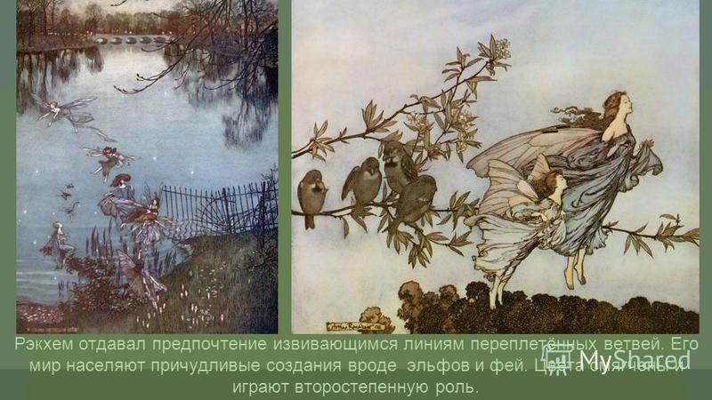 Рэкхем отдавал предпочтение извивающимся линиям переплетённых ветвей. Его мир населяют причудливые создания вроде эльфов и фей. Цвета смягчены и играют второстепенную роль.