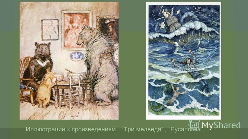 Иллюстрации к произведениям : Три медведя, Русалочка.