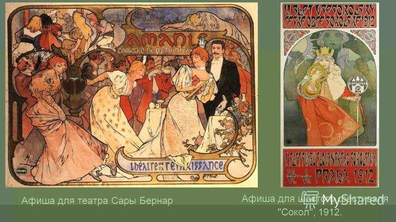 Афиша для шестого фестиваля Сокол, 1912. Афиша для театра Сары Бернар