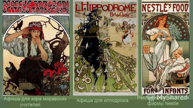 Афиша для ипподрома Афиша для хора моравских учителей Рекламный плакат для фирмы Nestle