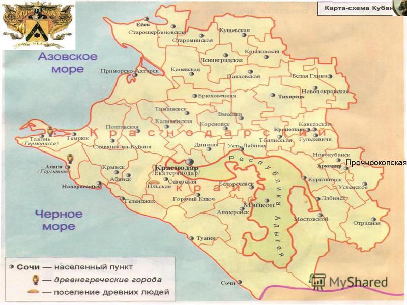 Прочноокопская