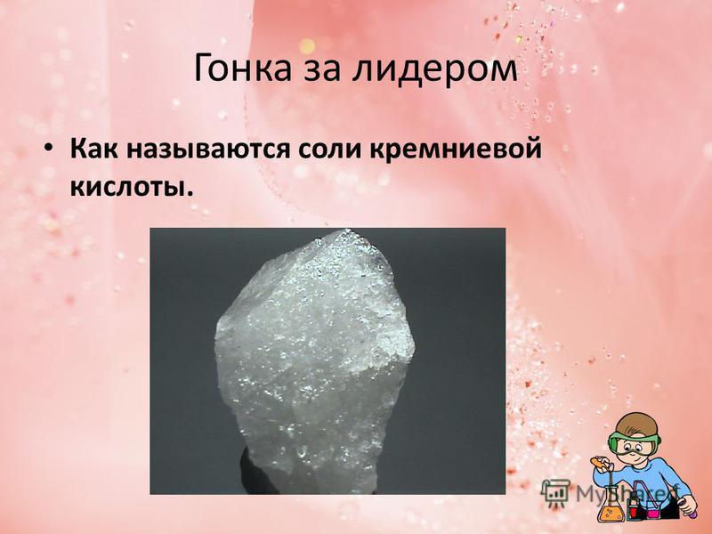 Гонка за лидером Как называются соли кремниевой кислоты.