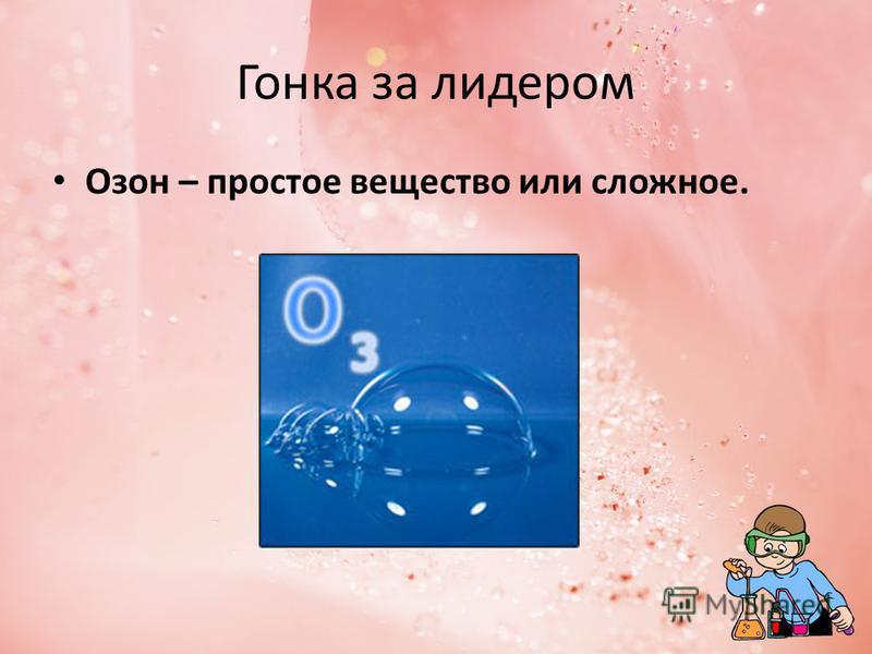 Гонка за лидером Озон – простое вещество или сложное.