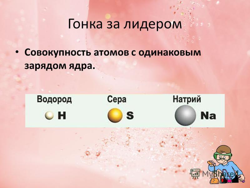 Гонка за лидером Совокупность атомов с одинаковым зарядом ядра.