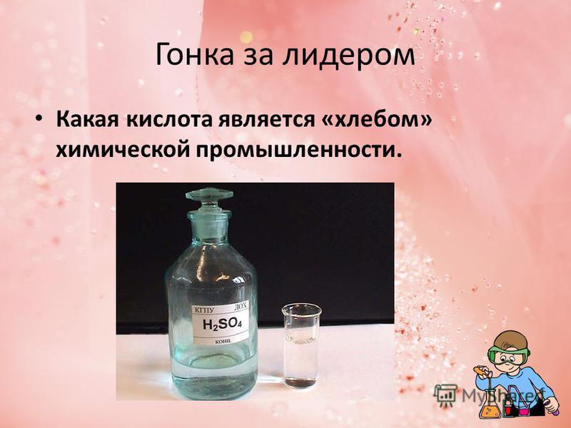 Гонка за лидером Какая кислота является «хлебом» химической промышленности.