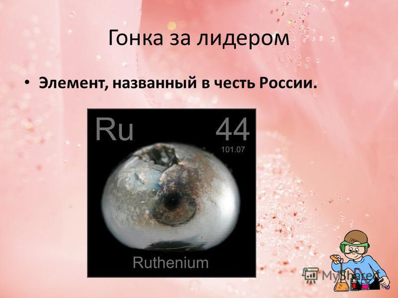 Гонка за лидером Элемент, названный в честь России.