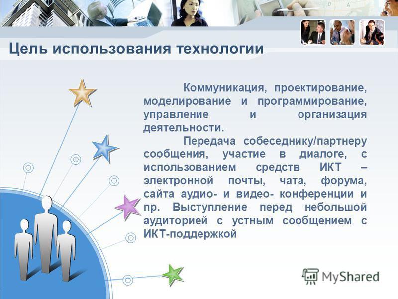 Коммуникация, проектирование, моделирование и программирование, управление и организация деятельности. Передача собеседнику/партнеру сообщения, участие в диалоге, с использованием средств ИКТ – электронной почты, чата, форума, сайта аудио- и видео- к