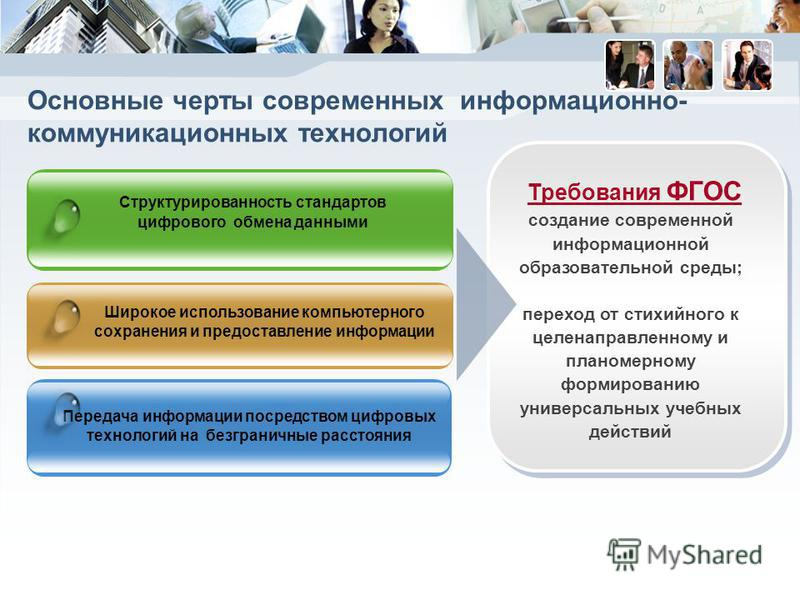 Основные черты современных информационно- коммуникационных технологий Структурированность стандартов цифрового обмена данными Широкое использование компьютерного сохранения и предоставление информации Передача информации посредством цифровых технолог