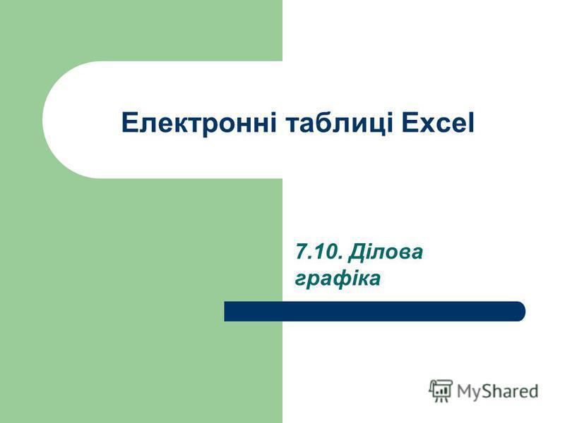Електронні таблиці Excel 7.10. Ділова графіка